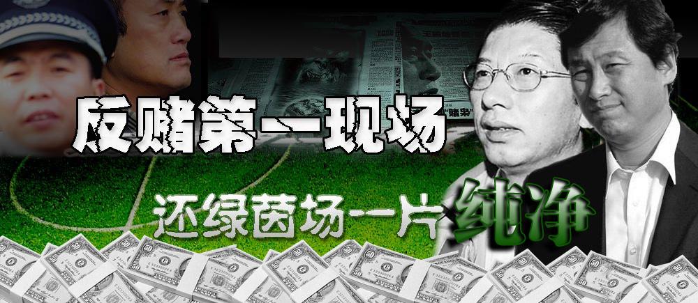 反赌,假球,赌球,赌球集团,中国足球,足坛
