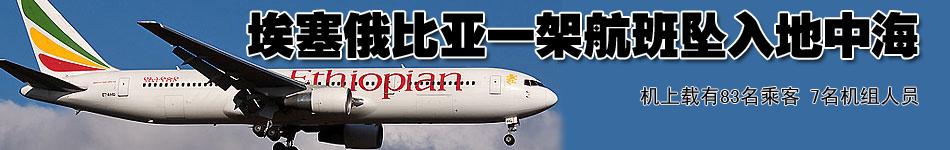 埃塞俄比亚坠机