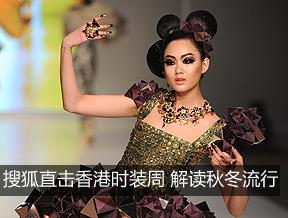 香港时装周顶级设计带来视觉震撼