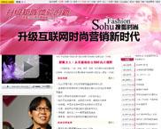 搜狐2009化妆品营销推介会