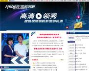 2009搜狐视频营销推介会