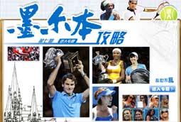 墨尔本攻略,乱世不乱,费德勒,小威,澳网,2010年澳网,澳大利亚网球公开赛