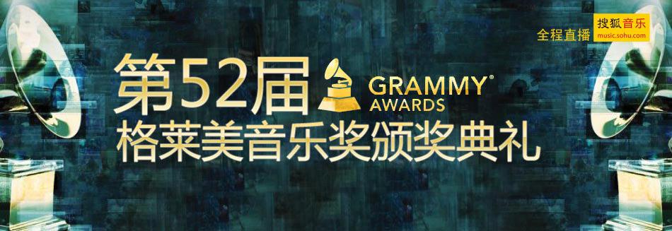 第52届格莱美音乐奖颁奖典礼
