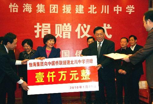 中国侨联受捐援建北川中学