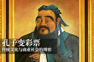 """孔子""""卖""""彩票惹争议"""