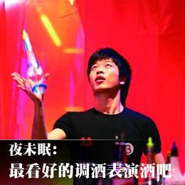京城最看好的调酒表演酒吧