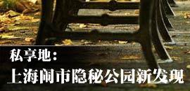 上海闹市公园新发现