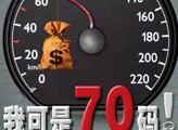 """杭州""""5.7""""交通事故肇事车速为70码"""