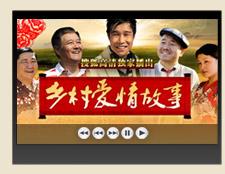 《乡村爱情故事》,乡村爱情3,乡村爱情第三部,在线观看,赵本山,电视剧
