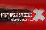 日内瓦国际车展历史
