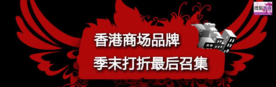 香港打折,香港购物,香港名牌,海港城,圆方Elements,太古广场,新城市广场