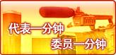 中国广播网:代表委员一分钟