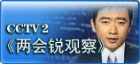 CCTV2:《两会锐观察》