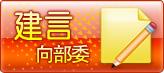 中国网:向部委建言