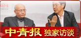 中青报独家访谈