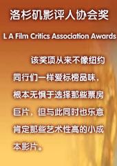 洛杉矶影评人协会奖