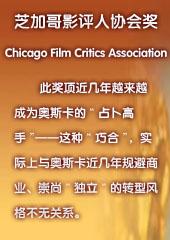 芝加哥影评人协会奖