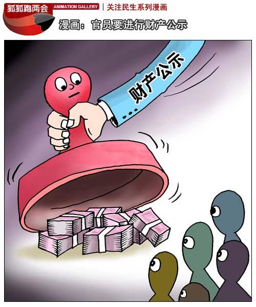 漫画:官员要进行财产公示