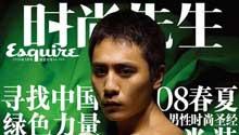 2008年《时尚先生》环保特刊封面人物:刘烨