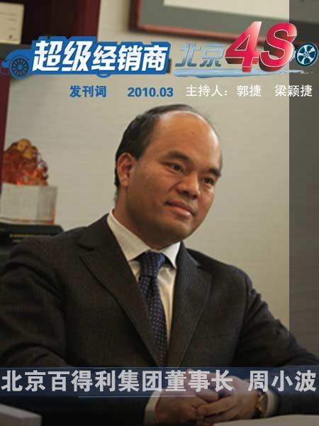 北京百得利集团董事长周小波