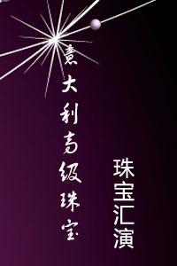 第27届香港国际珠宝展,意大利珠宝汇演