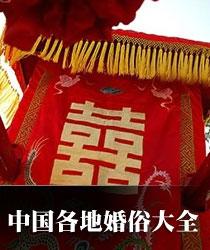 中国各地婚俗大全