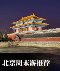 北京周边游推荐