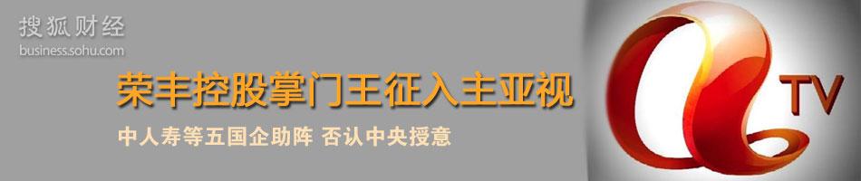 王征,荣丰控股,亚视,亚洲CNN