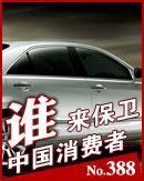 谁来保卫中国消费者