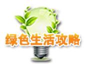 绿色生活攻略 绿色频道近期策划