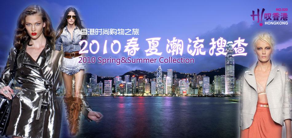 香港潮流购物之2010春夏系列,香港购物,香港时尚购物,香港潮流购物