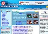 2002年 搜狐汽车首次以专题形式报道北京车展