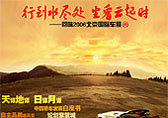 2006年 风云会京华 搜狐汽车称雄车展报道