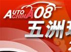 2008北京车展回顾