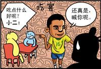 桑托斯,漫画