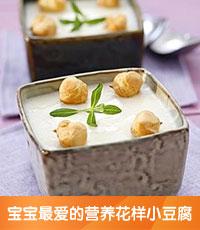 营养花样小豆腐