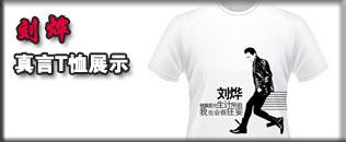 刘烨锋真言T恤展示
