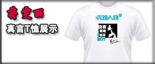 蒋雯丽先锋真言T恤展示