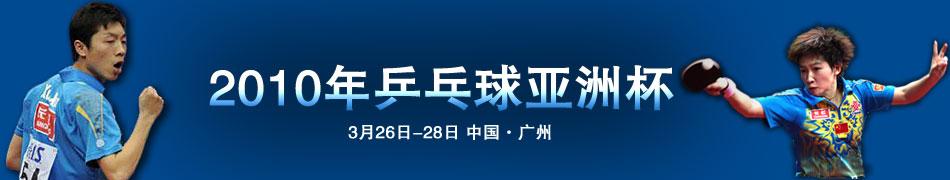 2010乒乓球亚洲杯,第23届乒乓球亚洲杯,乒乓球,马琳,张继科,许昕,刘诗雯,李晓霞,丁宁