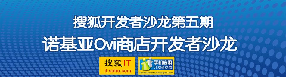 手机应用开发者沙龙第五期:诺基亚Ovi商店开发者沙龙