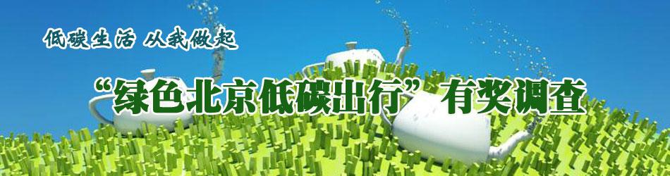 """""""绿色北京低碳出行""""有奖调查"""