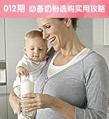 妈妈必备奶粉选购实用攻略