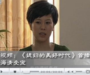 视频:《媳妇的美好时代》剧组做客搜狐演播室