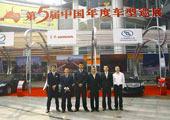 第五届中国年度车型巡展成都站