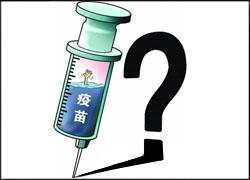 扭曲的疫苗