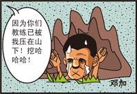 阿德,漫画