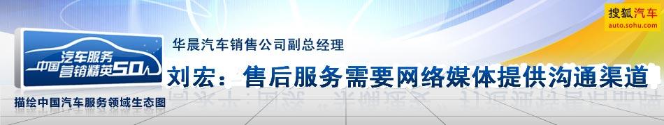 刘宏:售后服务需要网络媒体提供沟通渠道