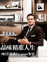 Etienne:精准奢华的分秒人生,IWC万国表