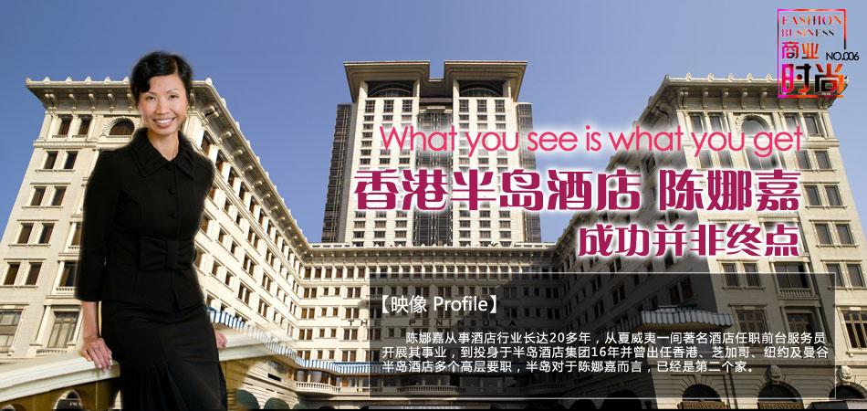 香港半岛酒店,香港半岛酒店总经理陈娜嘉