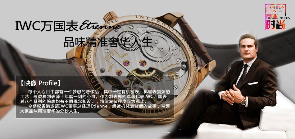 IWC万国表,Richemont历峰集团,Etienne,奢侈品,男士腕表,机械表